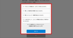 パソコンでU-NEXTを退会する方法 手順4.退会についての注意事項を確認してチェックを入れ、「退会する」を選択、退会の手続きを完了してください。
