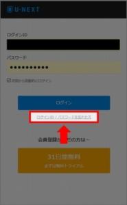 U-NEXTのパスワードを忘れた場合の対処 U-NEXTのパスワードを再設定する方法 手順3.「ログインID / パスワードを忘れた方」を選択