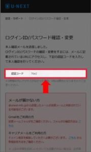 U-NEXTのパスワードを忘れた場合の対処 U-NEXTのパスワードを再設定する方法 手順5.送信完了すると「認証コード」が表示されるので確認