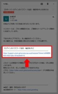 U-NEXTのパスワードを忘れた場合の対処 U-NEXTのパスワードを再設定する方法 手順7.メールを開き本文中の「ログインID/パスワード設定・確認用URL」を選択