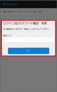 U-NEXTのパスワードを忘れた場合の対処 U-NEXTのパスワードを再設定する方法 手順8.(5)で確認した認証コードを入力して次へ進む