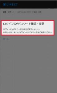 U-NEXTのパスワードを忘れた場合の対処 U-NEXTのパスワードを再設定する方法 手順10.これでU-NEXTのパスワード再設定ができました。