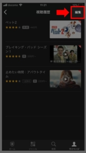 U-NEXTアプリで視聴履歴を削除する方法 手順3.右上にある「編集」を選択