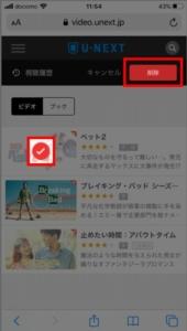 U-NEXT公式サイトで視聴履歴を削除する方法 手順4.消したい作品をチェック、「削除」を選択しましょう。