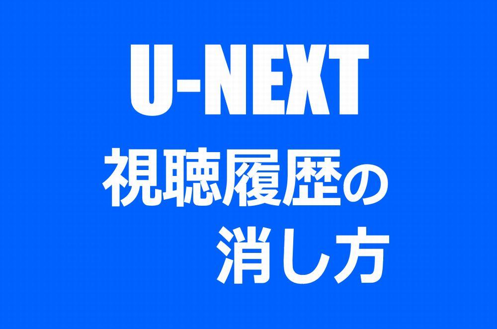 U-NEXTの視聴履歴を削除する方法