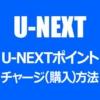 U-NEXTポイントのチャージ(購入)方法