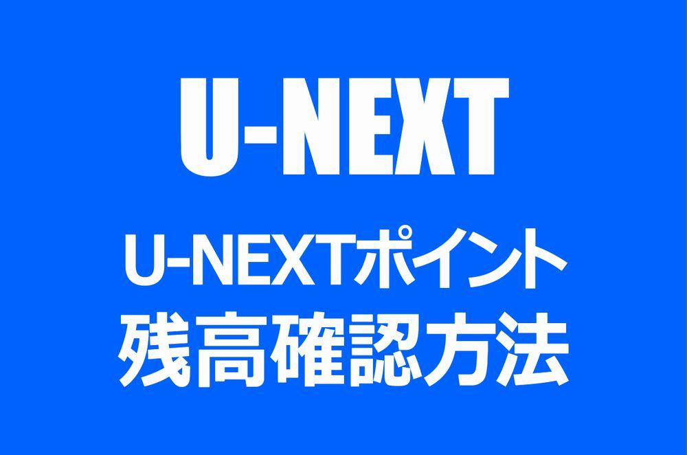 U-NEXTポイントの残高確認方法