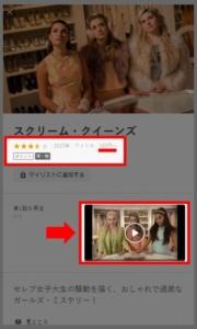 「165円~」と記載されているので、再生ボタンを選択