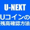 Uコインの残高を確認する方法【U-NEXT】