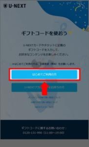U-NEXTに登録していない方のU-NEXTカード(U-NEXTギフトコード)の使い方 手順1.ギフトコード専用ページへアクセス、「はじめてご利用の方」を選択