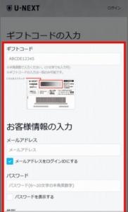U-NEXTに登録していない方のU-NEXTカード(U-NEXTギフトコード)の使い方 手順2.ギフトコードなど必要事項を入力しましょう