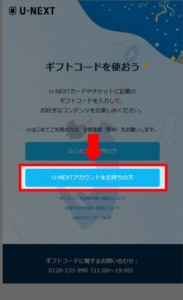 U-NEXTに登録済みの方のU-NEXTカード(U-NEXTギフトコード)の使い方 手順1.ギフトコード専用ページへアクセス、「U-NEXTアカウントをお持ちの方」を選択