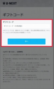 -NEXTに登録済みの方のU-NEXTカード(U-NEXTギフトコード)の使い方 手順3.入力欄にギフトコードを入力