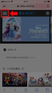 iPhoneスマホでU-NEXTポイントの有効期限を確認する方法 手順1.U-NEXTサイト画面の左上にある「ハンバーガーアイコン」を選択