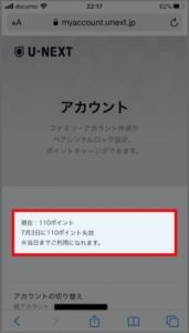 iPhoneスマホでU-NEXTポイントの有効期限を確認する方法 手順3.U-NEXTポイントの残高と有効期限が記載されているので確認してください。