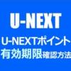 U-NEXTポイントの有効期限確認方法