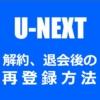 U-NEXTを再登録する方法【2パターンの再登録】