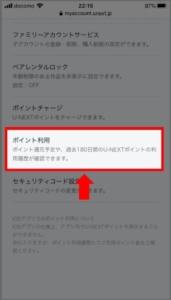 iPhoneやAndroidスマホでU-NEXTポイントの失効履歴を確認する方法 手順4.アカウントページを下へ進み「ポイント利用」を選択