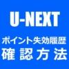 U-NEXTポイントの失効履歴を確認する方法