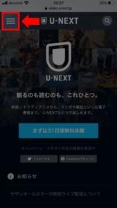 U-NEXTサイトにログインして、退会できているか確認する方法 手順1.U-NEXTサイトへアクセス、左上にある「ハンバーガーアイコン」を選択