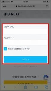 U-NEXTサイトにログインして、退会できているか確認する方法 手順3.ID,パスワードを入力してログイン