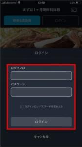 U-NEXTアプリにログインして、退会できているか確認する方法 手順3.ID,パスワードを入力してログイン