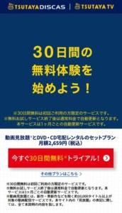 TSUTAYA DISCAS / TSUTAYA TV(セットプラン)サイトへアクセス「今すぐ30日間無料トライアル!」より登録手続きをしてください。